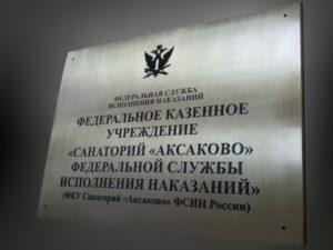 Табличка из шлифованной латуни