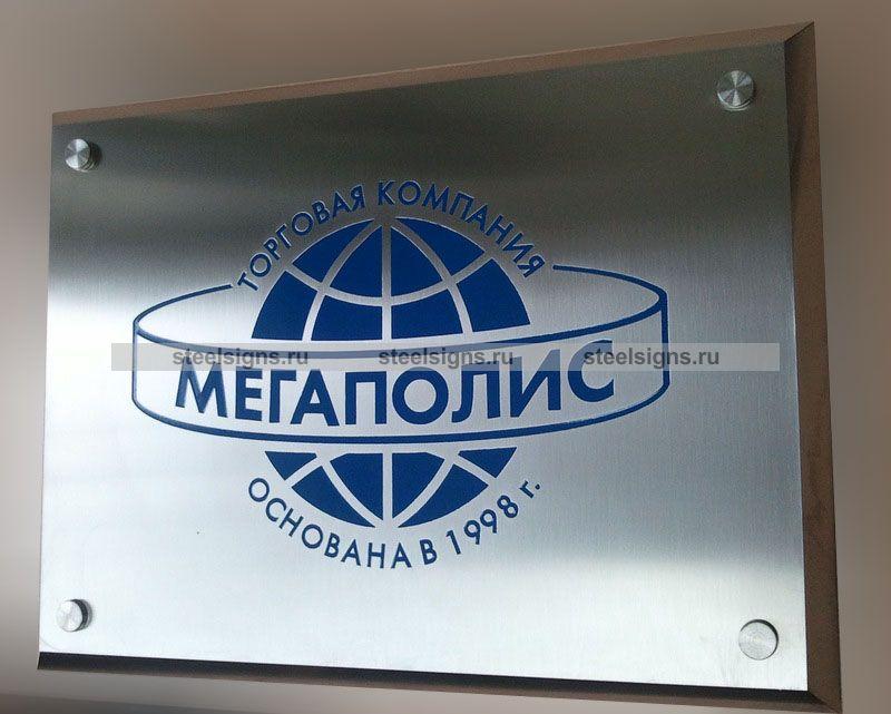 Фасадная табличка из шлифованной нержавеющей стали