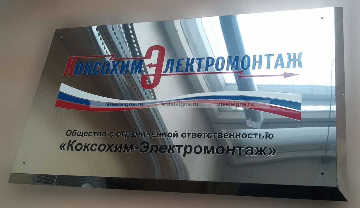 Фасадная табличка из зеркальной нержавеющей стали