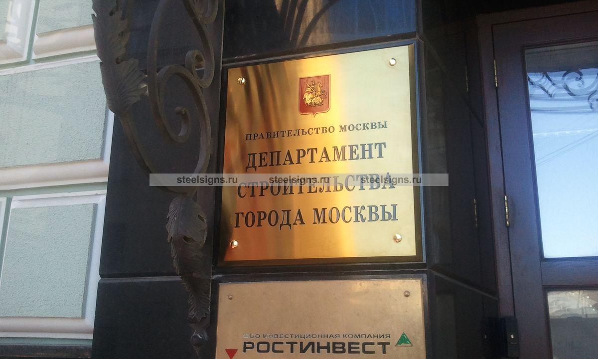 ЗОЛОТО-ШЛИФ С ГЕРБОМ МОСКВЫ