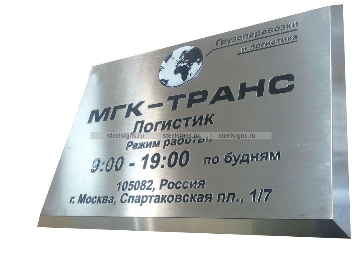 Табличка нержавейка шлиф с объемным логотипом