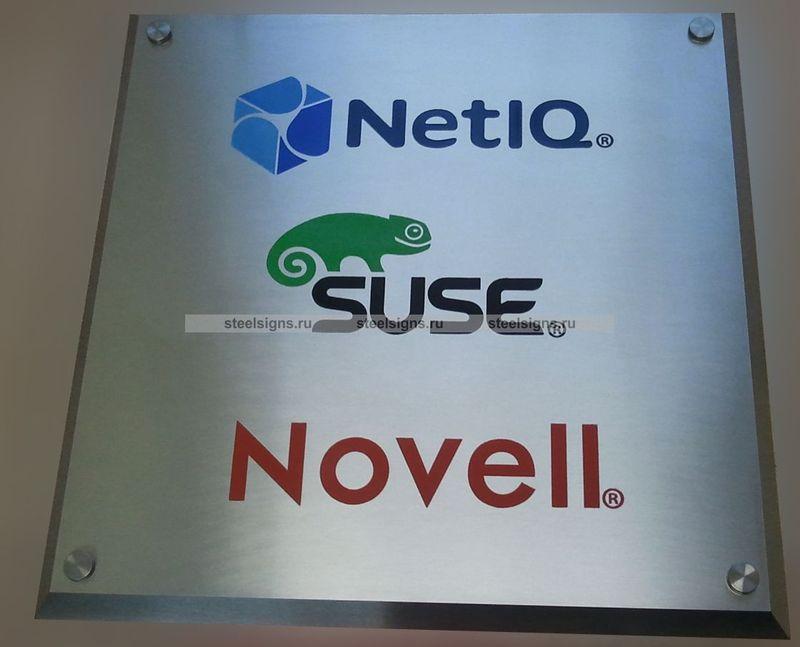 Табличка с логотипами